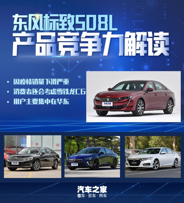 解读标致508L车型产品竞争力_东方财富网
