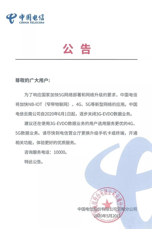中国电信云南:6月1日起逐步关闭3G网络