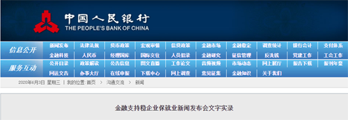 中国人民银行召开新闻发布会,重点解释有利于中小企业的金融政策