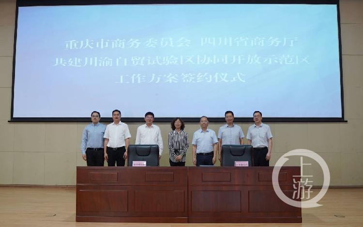 大动作!川渝共建内陆改革开放高地 签署了三个重要文件