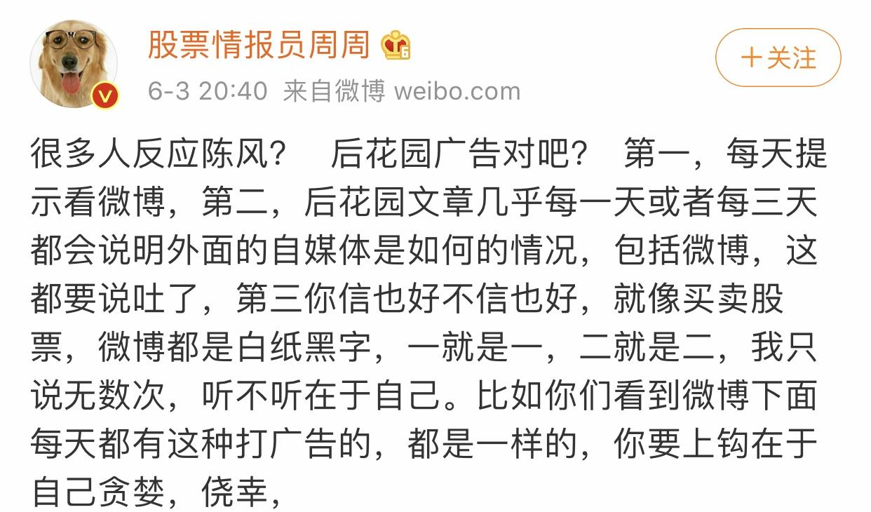 """荐股骗局再现 盛洋科技股民炒股群被""""割韭菜"""""""