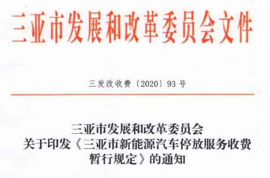 七月一日起3亚将-免新动力汽车泊车费 有用期三年 _ 西方财富网