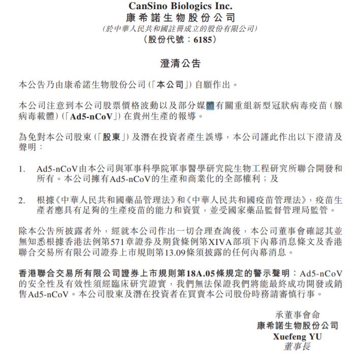 《【鹿鼎公司】康希诺生物:公司拥有Ad5-nCoV的生产和商业化的全部权利》