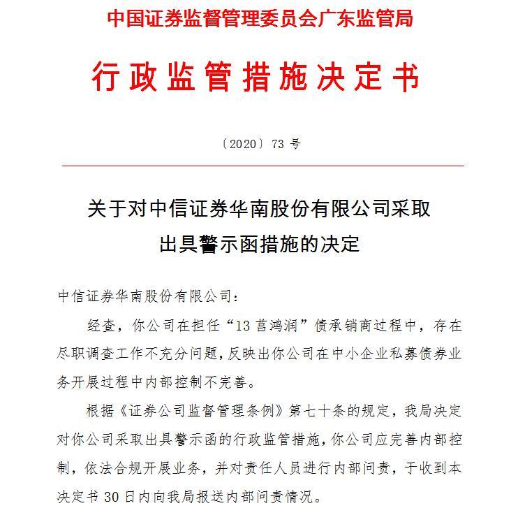 中信证券华南公司债券承销尽职调查不足被警告