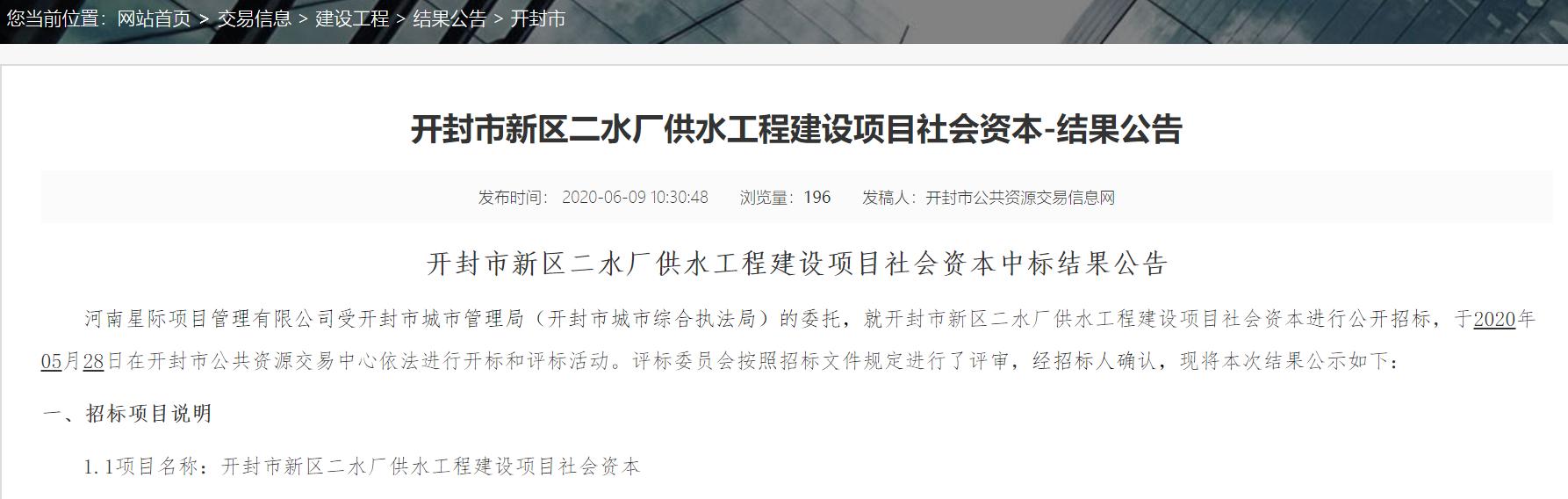 超七.七亿!浦华环保外标谢启市求火工程建立名目 _ 西方财富网