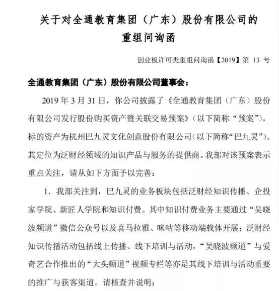 """《【鹿鼎在线注册】""""中国最有钱记者""""又谋上市 这次是独立IPO》"""