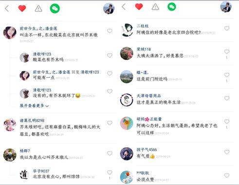 """老北京大妈的快手""""江湖"""":爱来您就常来 咱直播间聊聊"""