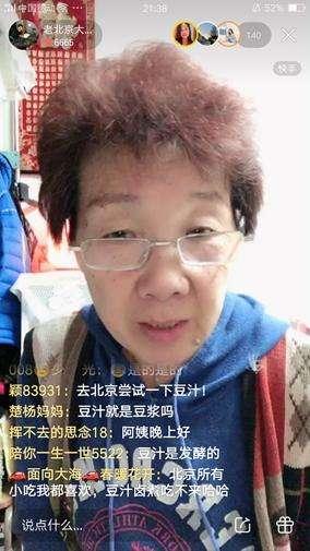 """""""老北京大妈""""一场直播报价数10万背后:银发社交市场一片蓝海"""