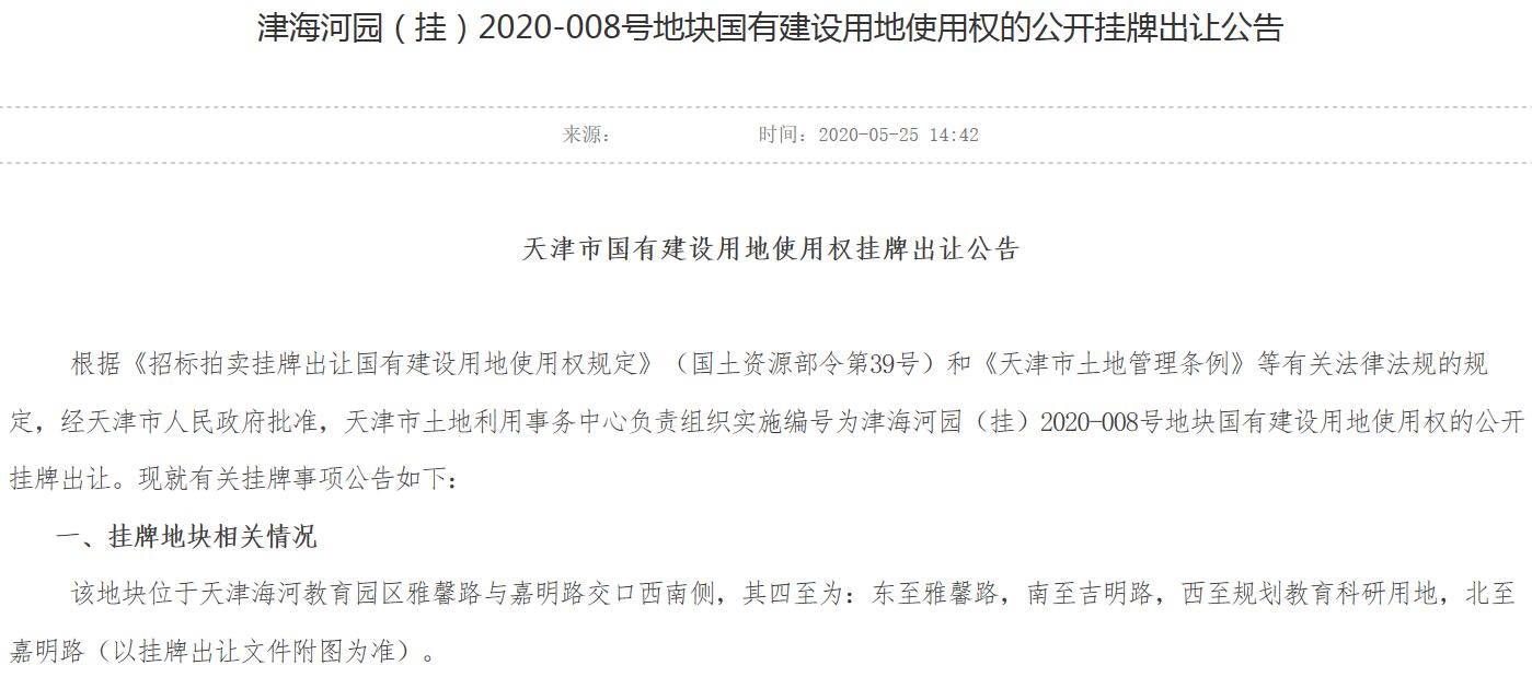 金科、阳光城联合体底价10亿元摘天津9万平商住地