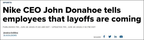 耐克也扛不住了!巨亏56亿 市值缩水3个海澜之家 CEO提醒:裁员将至 第3张