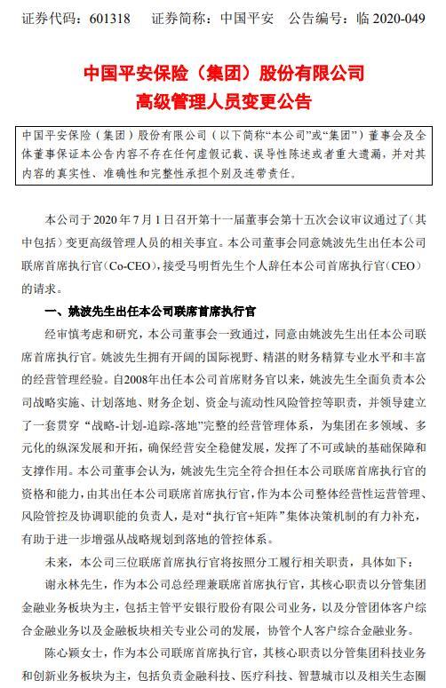 平安董事长马明哲辞去首席执行官姚博联合首席执行官职务