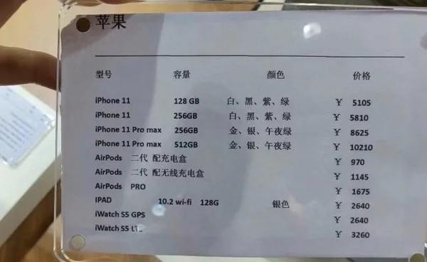 dafa888网页版:免税iPhone有多香?一路来看看(琼版)苹因产物的价格 _ 西方财富网