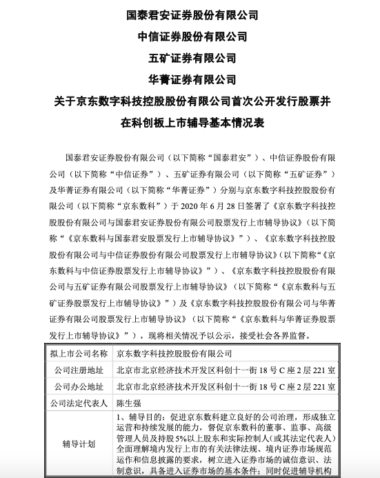 """《【鹿鼎在线登陆注册】京东数科已签上市辅导 2000亿估值科创板""""一哥""""要来了?》"""
