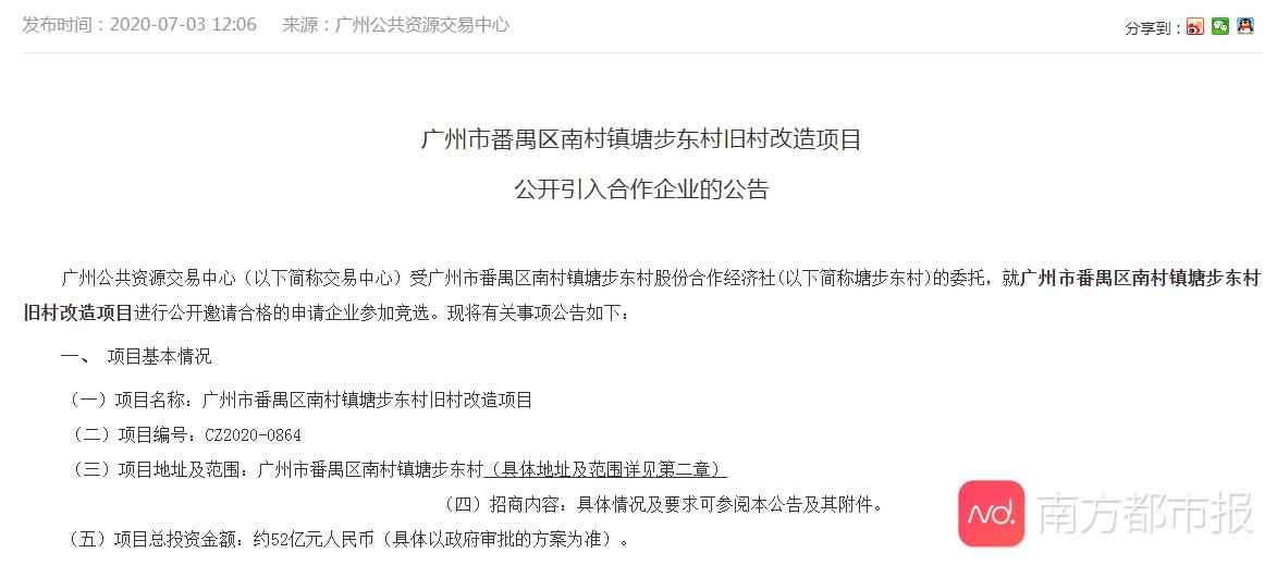 广州又1乡外村要装迁革新 谢领商念竞争先交三亿包管金(谢路) _ 西方财富网