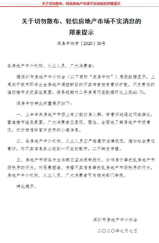 深圳房天产外介协会:将没楼市新政系没有真传言 _ 西方财富网