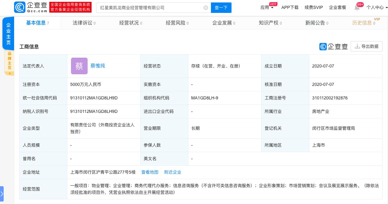 红星美凯龙成坐贸易运营办理齐资子私司 _ 西方财富网