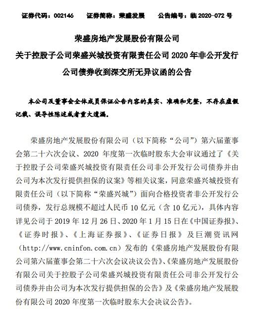 荣盛发展:子公司荣盛兴城发行10亿公司债券收深交所无异议函