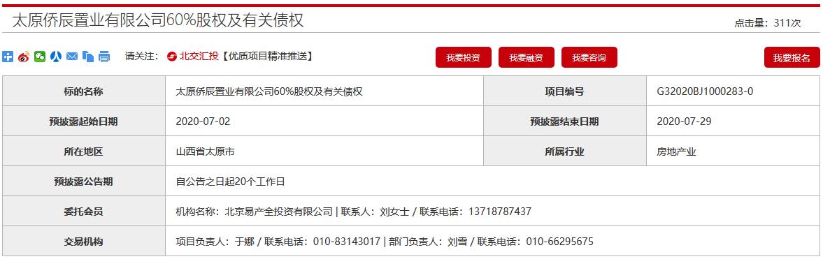 华侨城拟转让太原侨辰置业60%股权及有关债权-中国网地产