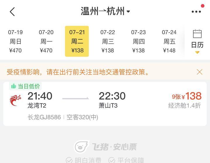 《【迅达娱乐线路】杭州飞温州航班重启 票价138元1小时5分钟抵达》
