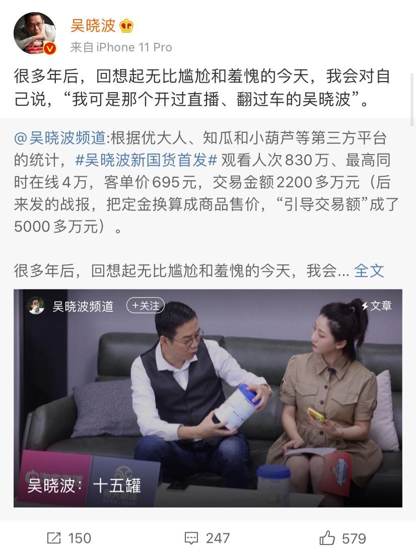 吴晓波在微博发表了题为《十五罐》的反省文章