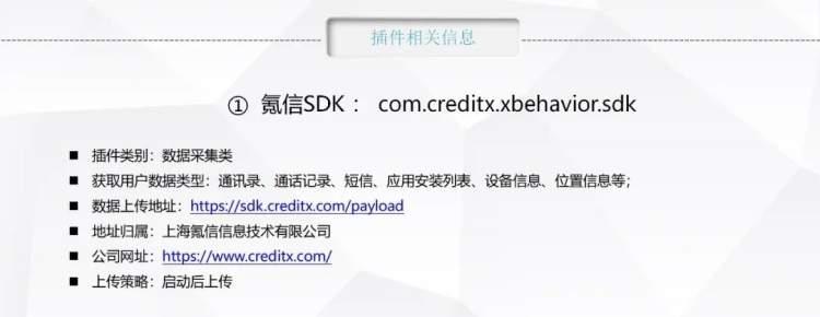 """3·15晚会曝光手机里的""""窃贼插件""""!上海消保委:这两款SDK也有问题"""