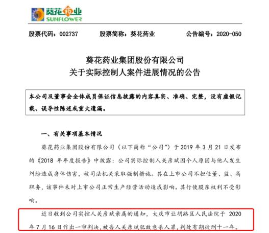 葵花药业实控人关彦斌杀妻被判11年