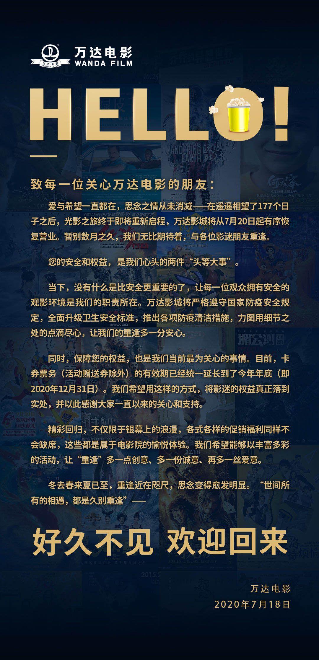 万达电影:7月20日有序恢复买卖-中国网地产