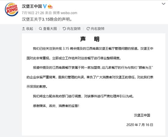 (图片来源:汉堡王中国官方微博)