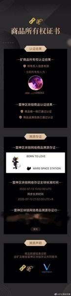 """唯链为华晨宇个人品牌提供区块链技术 追溯""""火星空间站""""产品"""