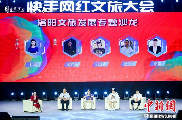 """""""豫见快手 嗨在洛阳"""" 首届快手网红文旅大会正式启动"""