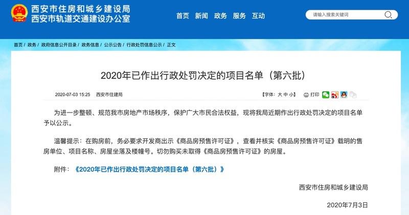 """西安明城置业旗下""""汉城壹号""""项目涉无证销售被罚款1774万元"""