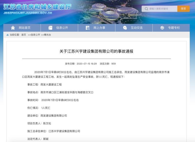 """""""雨发建设项目雨发大厦安全事故死1人 6月份刚被认定为江苏建筑业""""百强"""""""