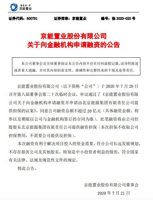 京能置业公告披露申请向金融机构20亿融资