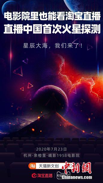 淘宝包电影院直播中国首次火星探测器发射