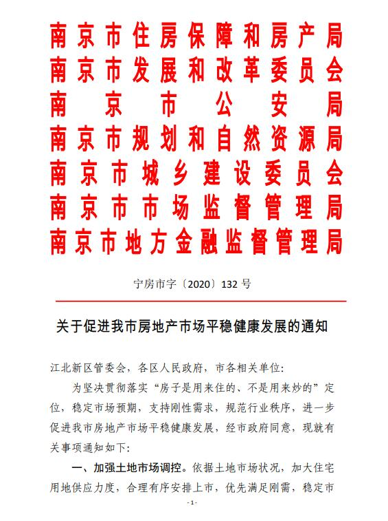 """南京深夜在房地产市场发布九项新政策:对""""假离婚""""的支持有限"""