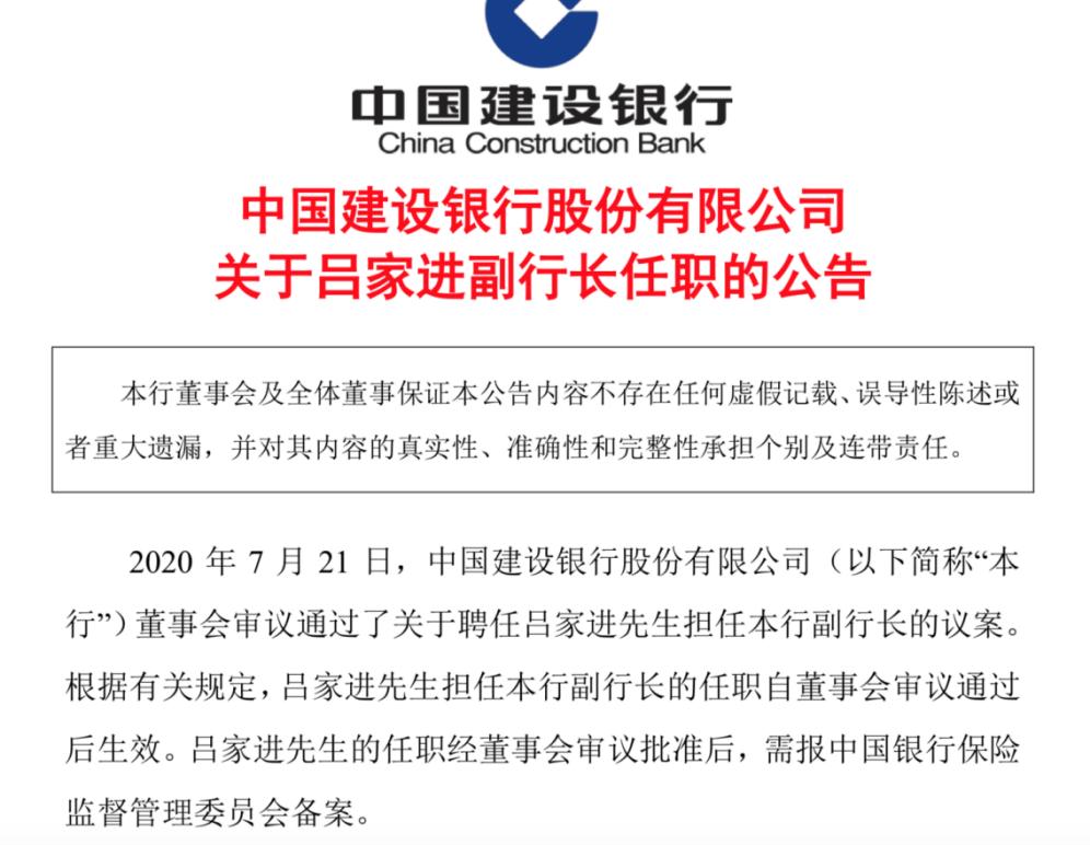建行迎来两位副行长:邮储老人吕家进上一站为交通银行,70后王浩已在建行工作27年