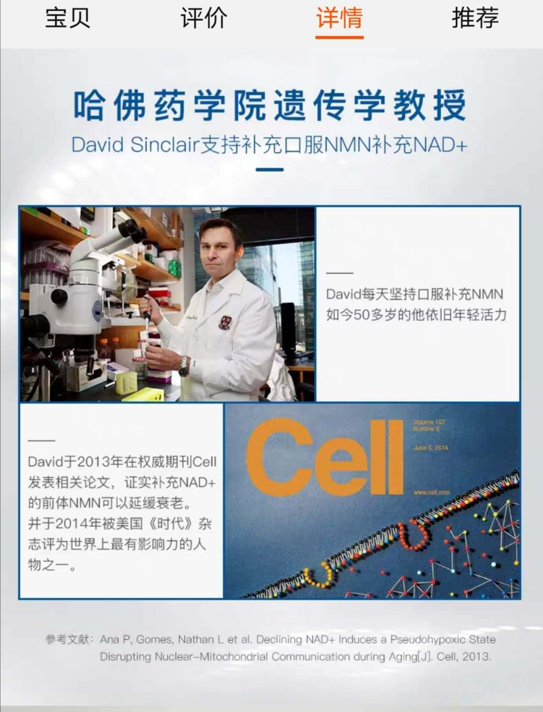某电商平台宣传的NMN产品产品介绍