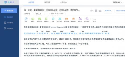 AI语音再升级 出门问问魔音工坊赋能中国专业IT社区CSDN