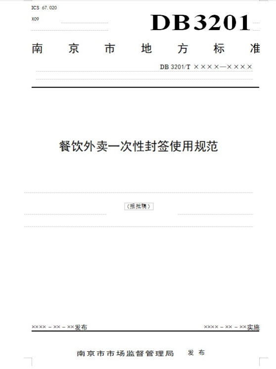 南京出台外卖封签使用规范 防止外卖配送环节出现污染