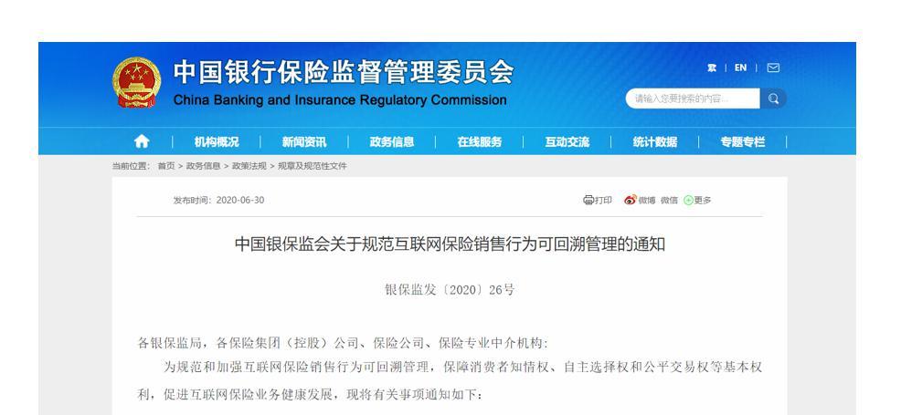 """""""积极响应银保监会630要求 豆包网科技赋能再行动"""