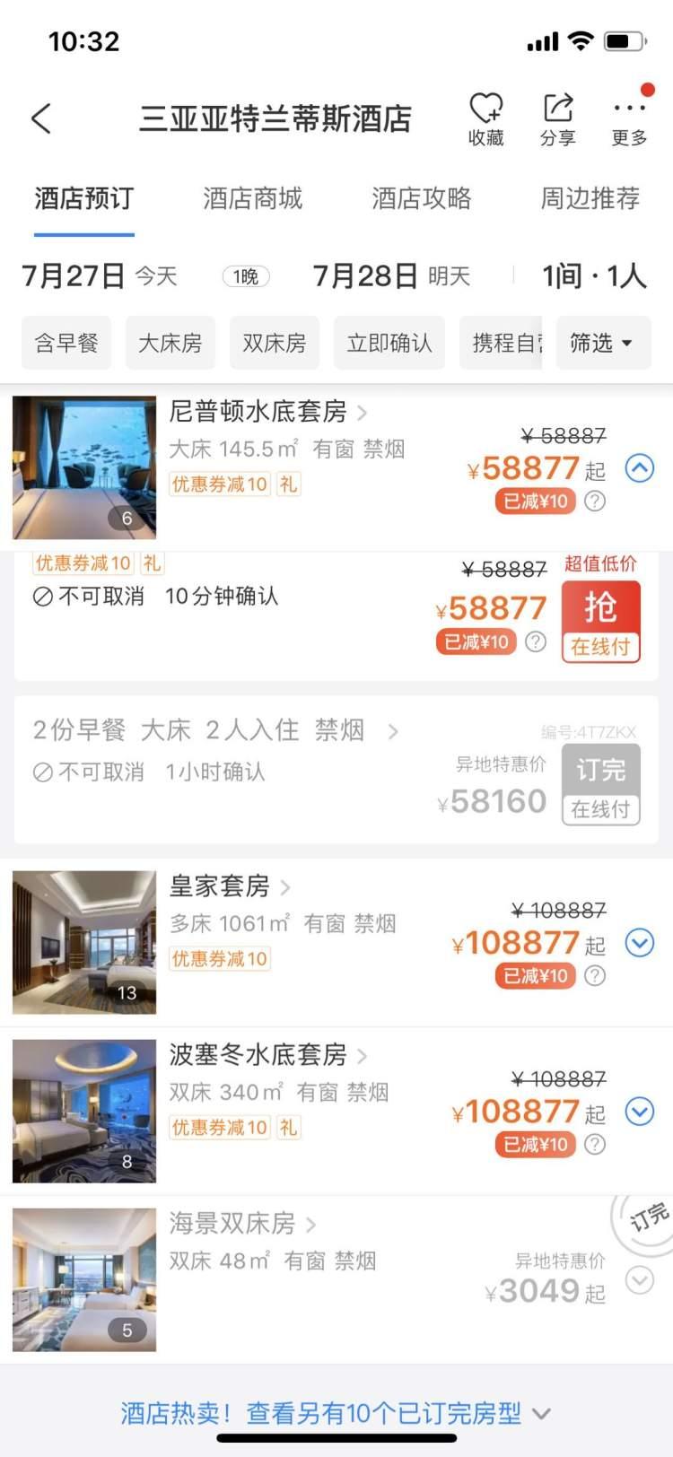 """酒店均价全国最贵!亲子出游旺、预定周期短三亚成暑期旅游""""最亮的星"""""""