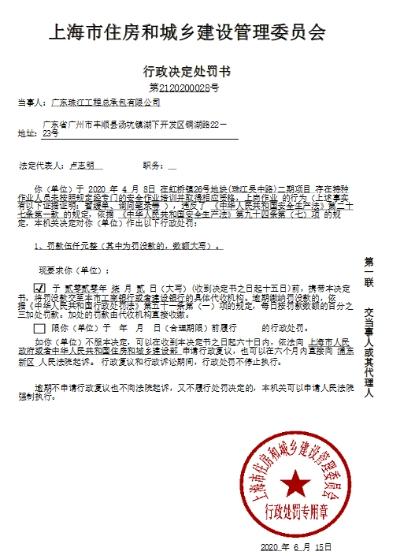 珠江工程年内四度安全违法遭处罚 为珠江投资子公司