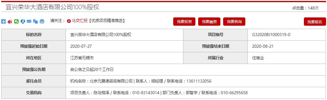 中国石油拟转让宜兴荣华大酒店100%股权