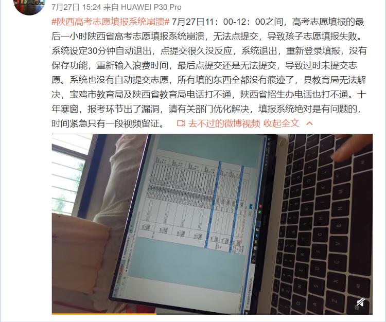 陕西高考志愿填报系统崩溃导致无法填报?省教育考试院回应:系统正常