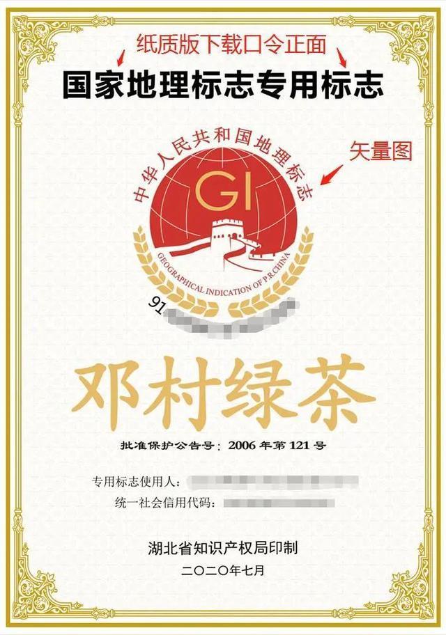 湖北省知识产权局公布135家新地理标志专用主体名单
