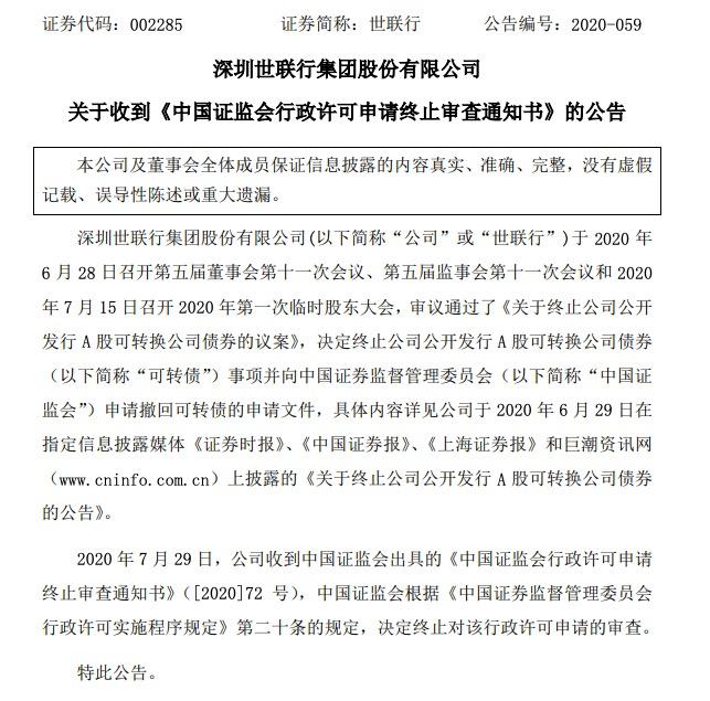 世联行:证监会决定终止审查公司可转债申请