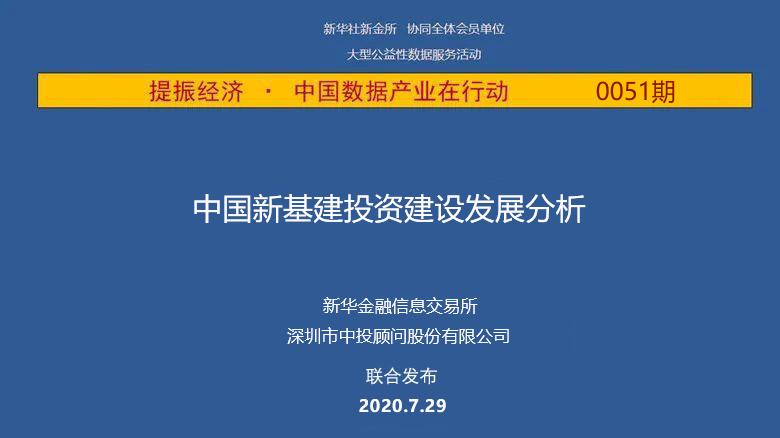 中投顾问:中国新基建投资建设发展分析