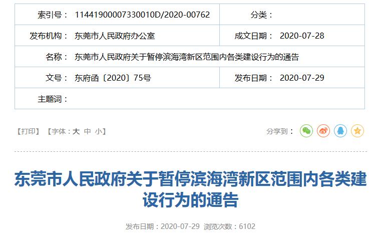 东莞:滨海湾新区所有用地、建设审批全部暂停
