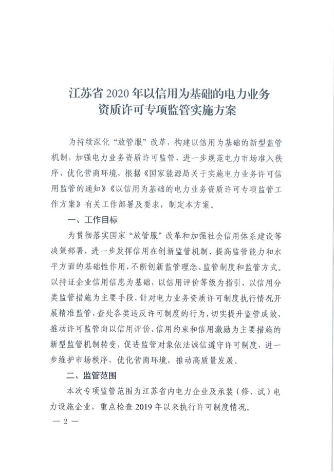 江苏省2020年以信用为基础的电力业务资质许可专项监管实施方案