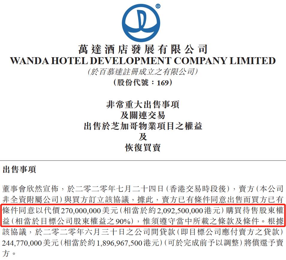 """""""1亿小目标""""的王健林变了:从买买买到卖卖卖"""